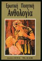B-37438 Greek Book 1970s? ΕΡΩΤΙΚΗ ΠΟΙΗΤΙΚΗ ΑΝΘΟΛΟΓΙΑ, 264 Pages, 310 Grams - Livres, BD, Revues