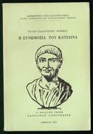 B-37439 Greek Book 1993 Η ΣΥΝΩΜΟΣΙΑ ΤΟΥ ΚΑΤΙΛΙΝΑ, 208 Pages, 250 Grams - Livres, BD, Revues