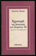 B-37440 Greek Book 1977 ΧΡΟΝΙΚΟ ΤΗΣ ΒΑΣΙΛΕΙΑΣ ΤΟΥ ΚΑΡΟΛΟΥ ΙΧ, 216 Pages, 310 Grams - Livres, BD, Revues