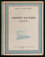 B-37444 Greek Book 1959 ΟΜΗΡΟΥ ΟΔΥΣΕΙΑ, 142 Pages, 270 Grams - Livres, BD, Revues