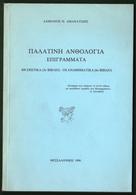 B-37426 Greek Book 1990 ΠΑΛΑΤΙΝΗ ΑΝΘΟΛΟΓΙΑ - ΕΠΙΓΡΑΜΜΑΤΑ, 152 Pages, 310 Grams - Livres, BD, Revues