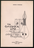 B-37429 Greek Book 1990 ΟΜΗΡΙΚΑ ΕΠΗ ΚΑΙ ΔΗΜΟΤΙΚΟ ΤΡΑΓΟΥΔΙ, 348 Pages, 370 Grams - Livres, BD, Revues