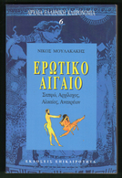 B-37425 Greek Book 1996  ΕΡΩΤΙΚΟ ΑΙΓΑΙΟ, 112 Pages, 101 Grams - Livres, BD, Revues