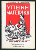 B-37430 Greek Book 1995 ΥΓΙΕΙΝΗ ΜΑΓΕΙΡΙΚΗ, 190 Pages, 170 Grams - Livres, BD, Revues