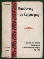 B-37436 Greek Book 1967 ΚΟΥΒΕΝΤΕΣ ΤΟΥ ΚΑΙΡΟΥ ΜΑΣ, 128 Pages, 110 Grams - Livres, BD, Revues