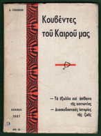 B-37436 Greek Book 1967 ΚΟΥΒΕΝΤΕΣ ΤΟΥ ΚΑΙΡΟΥ ΜΑΣ, 128 Pages, 110 Grams - Books, Magazines, Comics
