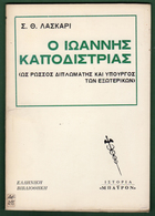 B-37433 Greek Brochure 1973 ΙΩΑΝΝΗΣ ΚΑΠΟΔΙΣΤΡΙΑΣ, 40 Pages, 51 Grams - Livres, BD, Revues