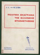 B-37434 Greek Brochure 1973 ΠΟΛΙΤΙΚΗ ΣΚΙΑΓΡΑΦΙΑ ΤΗΣ ΕΛΛΗΝΙΚΗΣ ΕΠΑΝΑΣΤΑΣΕΩΣ, 32 Pages, 40 Grams - Livres, BD, Revues
