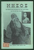 B-37435 Greek Brochure 1990 ΝΗΣΟΣ ΤΟΥ ΑΛΗ ΠΑΣΑ, 36 Pages, 65 Grams - Livres, BD, Revues