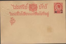 THAILANDE  SIAM  ENTIER  POSTAL CARTE    Ref;  9594 Xbis - Thaïlande