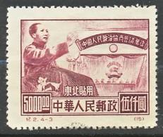 TIMBRE -  REPUBLIQUE POPULAIRE DE CHINE  -  Neuf - Autres