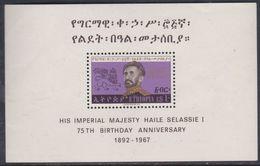 Ethiopie BF N° 1 X  75ème Anniversaire De L'empereur, Le Bloc Trace De Charnière Sinon TB - Ethiopie