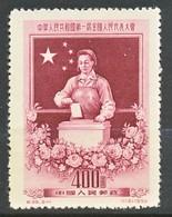 TIMBRE -  REPUBLIQUE POPULAIRE DE CHINE  - 1954 - Neuf - 1949 - ... République Populaire