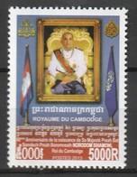 CAMBODGE - N°2130 ** (2013) - Cambodge