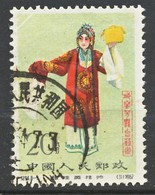 TIMBRE -  REPUBLIQUE POPULAIRE DE CHINE  - 1962 - Oblitere - Used Stamps