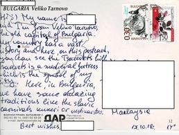 24H :Bulgaria Flower + Antique Clock Stamp Used On Veliko Tarnovo Fort Postcard - Bulgarien