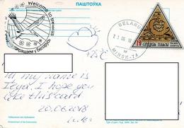 24H : Belarus Triangular Stamp Used On Garden Riverview Postcard - Belarus