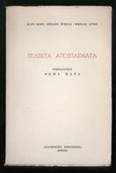B-37418 Greek Book 1974 ΕΚΛΕΚΤΑ ΑΠΟΣΠΑΣΜΑΤΑ, 256 Pages, 380 Grams - Books, Magazines, Comics