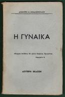 B-37407 Greek Book 1960s? Η ΓΥΝΑΙΚΑ, 112 Pages, 110 Grams - Livres, BD, Revues