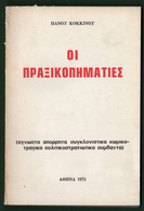 B-37414 Greek Book 1975 ΟΙ ΠΡΑΞΙΚΟΠΗΜΑΤΙΕΣ, 164 Pages, 240 Grams - Books, Magazines, Comics