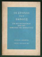 B-37409 Greek Brochure 1974 ΟΙ ΣΤΟΧΟΙ ΤΟΥ ΕΘΝΟΥΣ, 40 Pages, 49 Grams - Livres, BD, Revues