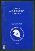 B-37410 Greek Brochure 1976 ΕΝΩΣΗ ΔΗΜΟΚΡΑΤΙΚΟΥ ΚΕΝΤΡΟΥ - ΚΑΤΑΣΤΑΤΙΚΟ, 64 Pages, 70 Grams - Livres, BD, Revues