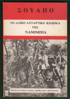 B-37416 Greek Book 1970s ΣΟΥΑΠΟ - ΝΑΜΙΜΠΙΑ, 64 Pages, 89 Grams - Livres, BD, Revues