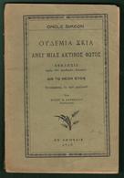 B-37411 Greek Brochure 1928 ΟΥΔΕΜΙΑ ΣΚΙΑ ΑΝΕΥ ΑΚΤΙΝΟΣ ΦΩΤΟΣ, 36 Pages, 34 Grams - Livres, BD, Revues