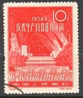 TIMBRE -  REPUBLIQUE POPULAIRE DE CHINE  - 1959 - Oblitere - Used Stamps
