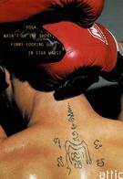 24J : Boxer Boxing Advertisement Card Type 2 - Boxing