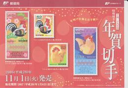 Japan 2016 Brochure Lunar Year Of The Rooster - Japan