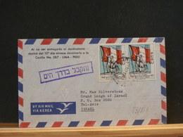 83/883 LETTRE PERU TO ISRAEL1972 - Pérou