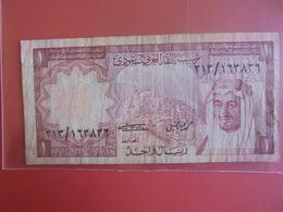 ARABIE SAOUDITE 1 RIYAL 1977 CIRCULER - Saudi Arabia