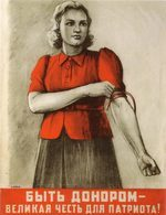 @@@ MAGNET - To Be A Blood Donor Is A Great Honour For Patriot! Soviet, 1942 - Publicitaires