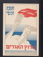 Israel PC Flame Bearer - Israel