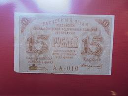 RUSSIE 15 ROUBLES NON-DATE  CIRCULER - Russie