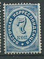 Levant Russe    - Yvert N° 25 Oblitéré     Po 62026 - Levant