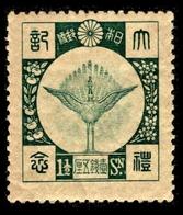 1928 Japan - 1926-89 Emperor Hirohito (Showa Era)