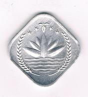 25 POISHA 1974 -1977 BANGLADESH/2584/ - Bangladesh