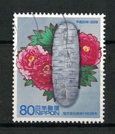 Japan Mi:04753 2008.12.08 60th Anniv. Of Enforcement Local Autonomy Law Commemoration, Shimane Prefecture(used) - 1989-... Empereur Akihito (Ere Heisei)