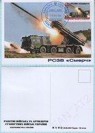 UKRAINE/ Maidan Post / Maxi Card / Military Mail. Antiterrorist Operation. Rocket Troops. Artillery RSVS Smerch. 2017 - Ukraine