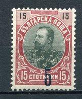 Bulgarien Nr.69       *  Unused               (357) - 1879-08 Fürstentum