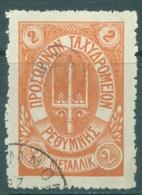 CRETE - 1899 - USED/OBLIT. - BUREAU RUSSE DE RETHYMNO  - Yv 24 - Lot 19264 - Crète