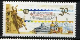 UKRAINE 2001, Exposition Philatélique Nationale Dniepropetrovsk, 1 Valeur, Neuf / Mint. R1016 - Ukraine
