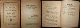 Polish Judaica Chayei HaMusar Booklet By Ostrowiec Beit Yosef Students 1937 - Judaisme