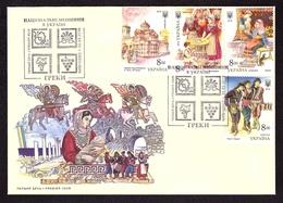Ukraine 2019 FDC FD Covers Stamps GREEKS National Minorities Of Ukraine #8 - Ukraine