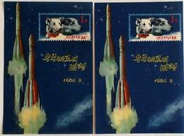KOREA (NORTH) Issued: July 10, 1974   Bielka And Strielka - Space