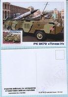 UKRAINE/ Maidan Post / Maxi Card / Military Mail. Antiterrorist Operation. Rocket Troops. Artillery RK Point-U. 2017 - Ukraine