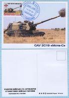 UKRAINE/ Maidan Post / Maxi Card / Military Mail. Antiterrorist Operation. Rocket Troops. Artillery SAU 2S19 Msta-S 2017 - Ukraine