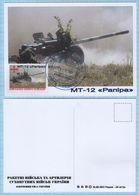 UKRAINE/ Maidan Post / Maxi Card / Military Mail. Antiterrorist Operation. Rocket Troops. Artillery MT-12 Rapira. 2017 - Ukraine